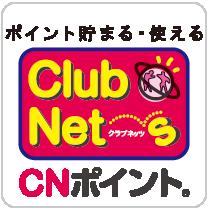 cnポイント