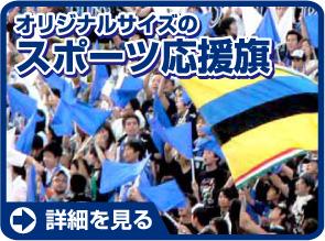 スポーツ応援旗