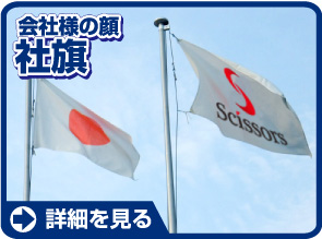 会社様の顔 社旗