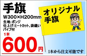 手旗(W300×H200)