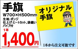 手旗(W700×H500)