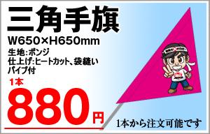 手旗(W650×H650)
