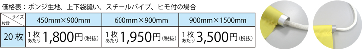 タペストリー 価格表